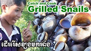 Eating Grilled fresh water snails ដើររើសខ្យងមកអាំងញ៉ាំ Catch and cook : Rathanak Vibol Yong Ye