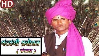 Panchrangi Prabodhan - Banjara Thali Bhajan | Sukhdev Maharaj | पंचरंगी प्रबोधन बंजारा भजन