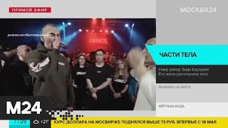 Рэпера Энди Картрайта расчленила Жена - Москва 24