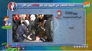 فيديوجراف.. العنف سمة مميزة لليورو منذ بداية الألفية