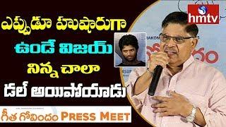 చదువుకునే పిల్లల్ని జైల్లో పెట్టడం మాకు అవసరమా?   Allu Aravind At Geeta Govindam Press Meet   hmtv