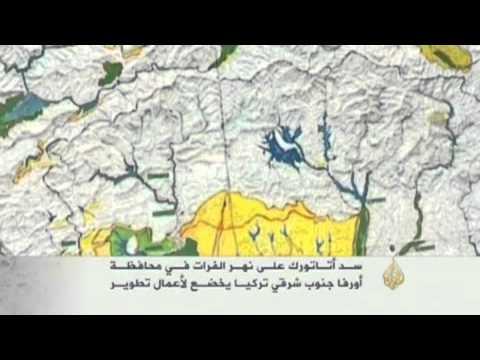 سد أتاتورك على نهر الفرات يخضع لأعمال تطوير