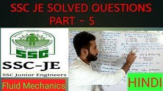 47) SSC JE Questions - Part 5 | Solved Questions | FlUID MECHANICS - Hindi
