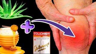 Очень простые рецепты для лечения даже хронического артроза и артрита! Народными средствами
