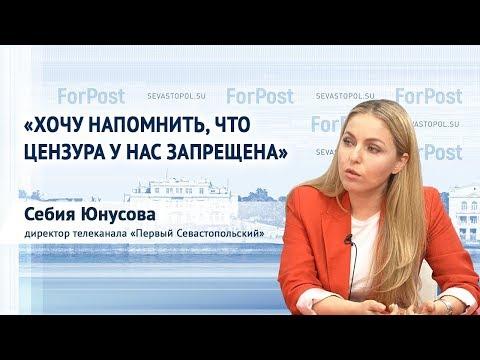 """О """"цифре"""" и цензуре - Себия Юнусова, директор ТК """"Первый Севастопольский"""""""