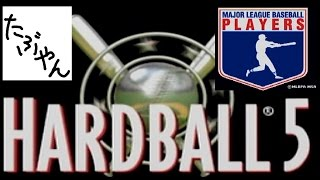 【単発実況】 HARDBALL 5 【PS】 TABUYAN Retro game play