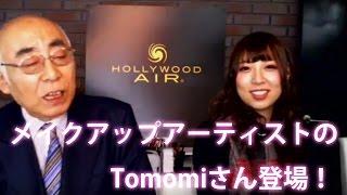 HOLLYWOOD AIR→http://hollywoodair.net/ エアブラシを使ったとっておき...