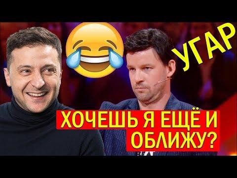 РЖАЧНЫЙ стеб всех политиков и Зеленского - 11 МИНУТ СМЕХА ДО СЛЁЗ