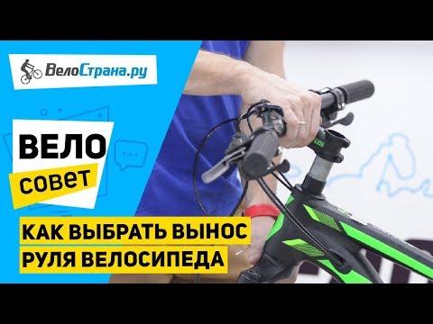 Как выбрать вынос руля велосипеда