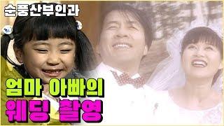 [순풍산부인과] 순풍 EP23 / 엄마 아빠의 웨딩 촬…