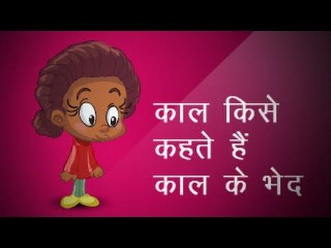 Hindi Tenses | काल, काल के भेद - Hindi Grammar Class 5