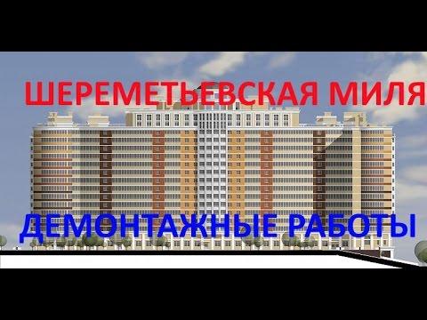 Шереметьевская Миля Иваново Славянский дом демонтажные работы