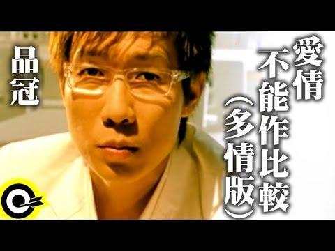 品冠 Victor Wong【愛情不能作比較】Official Music Video (多情版)