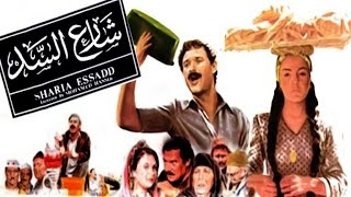 فيلم شارع السد - Sharea El Sad Movie