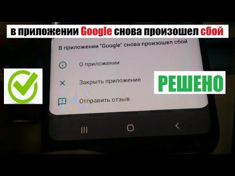 В приложении Google снова произошел сбой. Решено. 2021