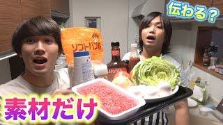 【以心伝心】トミーに作って欲しい料理の素材だけ渡したら何作ってくれる? thumbnail