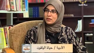 """لقاء حياة الياقوت في برنامج """"أدباء من الكويت"""" على قناة العربي"""