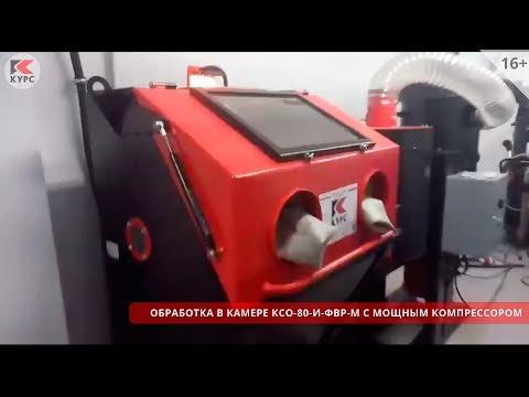 Инжекторная камера КСО 80-И-ФВР-М. Обработка с мощным компрессором