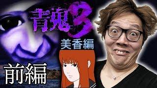 【青鬼3】ヒカキンの青鬼3実況 美香編(前編)【ホラーゲーム】