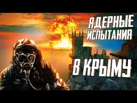 Ядерные Испытания В Крыму: Миф Или Реальность? Крымские тайны