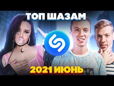 ЭТИ ПЕСНИ ИЩУТ ВСЕ /ТОП 200 ПЕСЕН SHAZAM ИЮНЬ 2021 МУЗЫКАЛЬНЫЕ НОВИНКИ