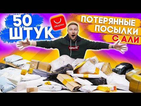 КУПИЛ 50 ПОТЕРЯННЫХ