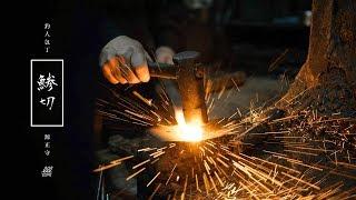 ルアマガが伝統的な鍛冶製法で釣り人のための和包丁をイチから作ってみた 釣人包丁「鯵切」