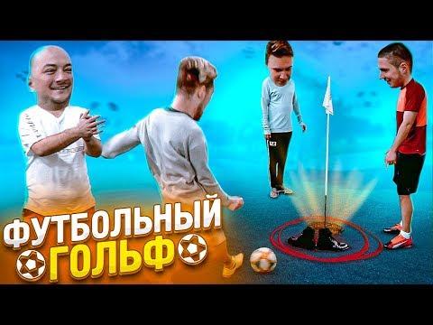 ПРОЙДИ ВСЕ ПРЕПЯТСТВИЯ И ЗАБЕЙ МЯЧ В ЛУНКУ // футбольный гольф