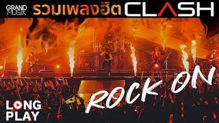 รวมเพลงฮิตrockจัดเต็ม-clash-ใจเย็นเย็น,-โรคประจำตัว,-ไฟรัก,-ใส่ร้ายป้ายสี,ยิ้มเข้าไว้,-ท้าชน