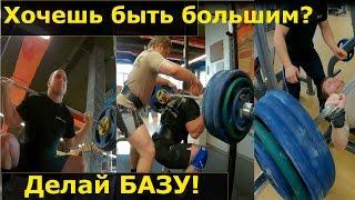 Хочешь быть большим и сильным? Делай базу! Подготовка к соревнованиям