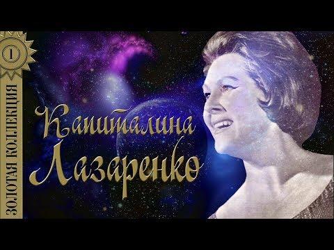 Капиталина Лазаренко - Золотая коллекция. Лучшие песни. Журавли