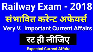 Railway Exam ●  || Last 6 Month Current Affairs Expected Questions || SSC VDO BANK Exams also cover