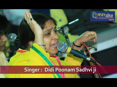 Poonam Sadhvi Ji Bhajan | Koi Pichle Janam Ke Ache Karam Mujhe Baba Tera Pyar Mila |Bhajan Simran