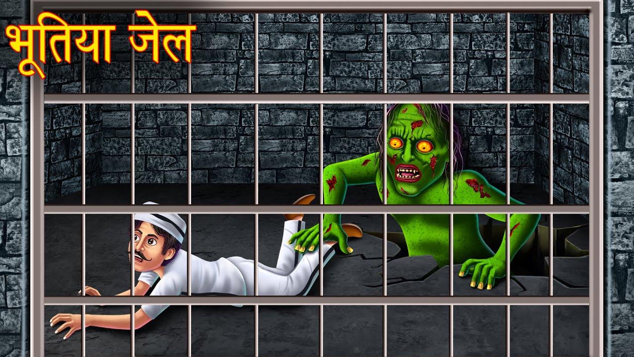 भूतिया जेल | Jail Mein Bhoot | Haunted Jail | Hindi Stories | Kahaniya in Hindi | Horror Stories New
