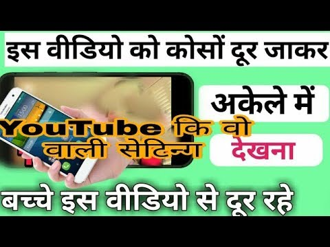Youtube Gupt Gyan (Hindi) YouTube Special Hidden Setting Very Useful