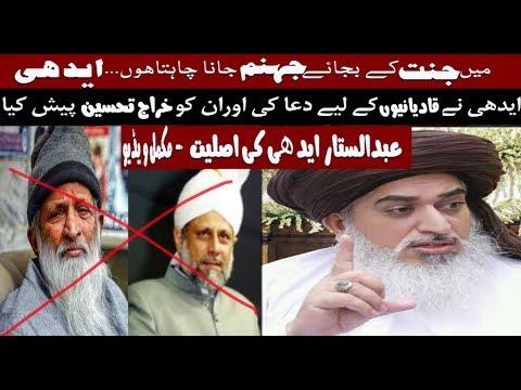Abdul Sattar Edhi Exposed by Allama khadim hussain rizvi