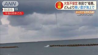 "W台風で不安定 突然の大雨、不気味な""竜巻""も(19/09/03)"