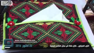مصر العربية |  التوب السيناوى ...لازال ملكا على عرش الملابس اليدوية