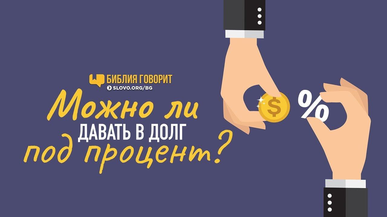 давать в долг в православии