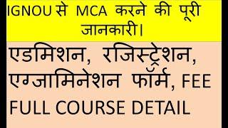 IGNOU से MCA करे. पूरी जानकारी एडमिशन से फाइनल ईयर तक. MCA From IGNOU.Subjects & project details