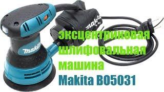 ОНЛАЙН ТРЕЙД РУ — Эксцентриковая шлифовальная машина MAKITA BO5031