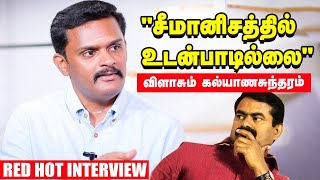 Kalyanasundaram open talk   Seeman   NTK
