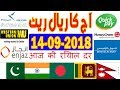 Saudi News -Today Saudi Riyal Exchange Rates - 14-09-2018 | India | Pakistan | Bangladesh | Nepal