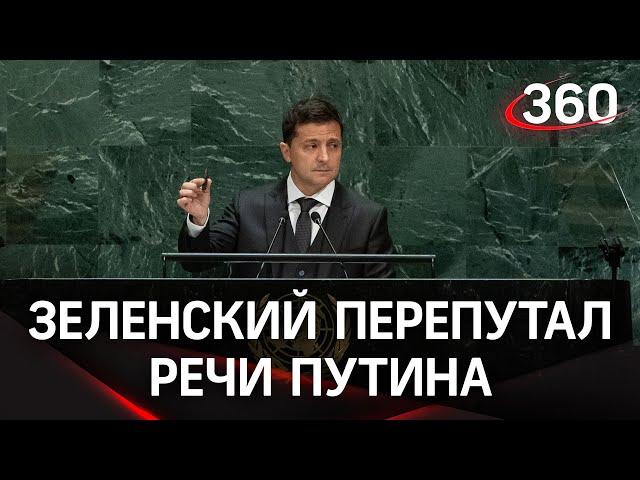Зеленский процитировал Путина по-русски, но опять всё перепутал