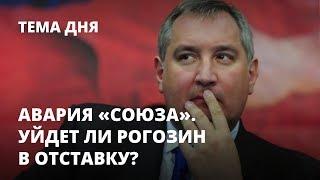 Рогозин уходит в отставку из-за аварии «Союза»? Тема дня