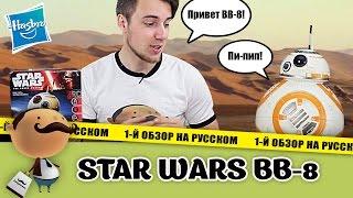 Star Wars BB-8 - огляд радіокерованого дроїда