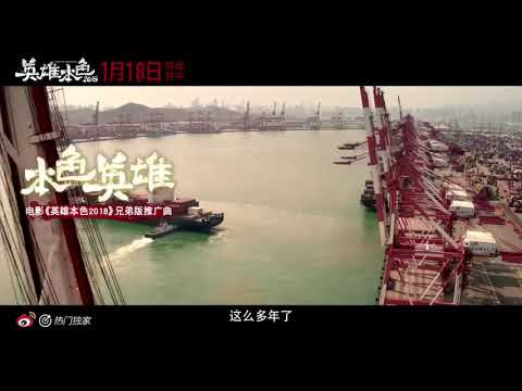 [A Better Tomorrow 2018] [英雄本色2018] OST 1 Wang Kai,Ma TienYu Rayma,Wang Talu 王凱 马天宇  ,王大陸
