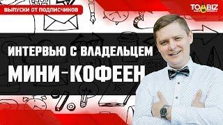 Интервью с владельцем мини-кофеен | 1 Выпуск - Андрей Покровский