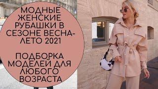 МОДНЫЕ ЖЕНСКИЕ РУБАШКИ В СЕЗОНЕ ВЕСНА ЛЕТО 2021 ПОДБОРКА МОДЕЛЕЙ ДЛЯ ЛЮБОГО ВОЗРАСТА