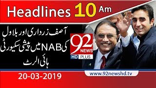 News Headlines | 10:00 AM | 20 March 2019 | 92NewsHD